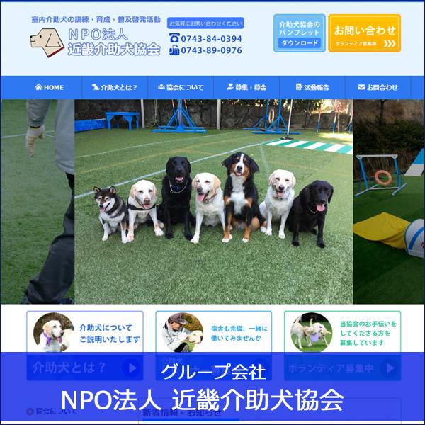 NPO法人 近畿介助犬協会